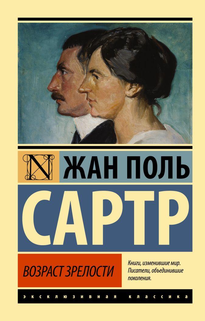 Жан Поль Сартр - Возраст зрелости обложка книги