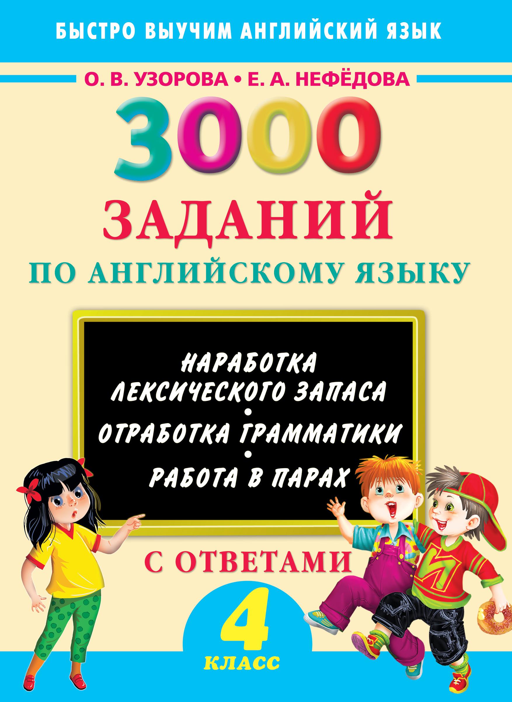 Узорова О.В. 3000 заданий по английскому языку. 4 класс куплю книгу по английскому языку 8 класс оксана карпюк
