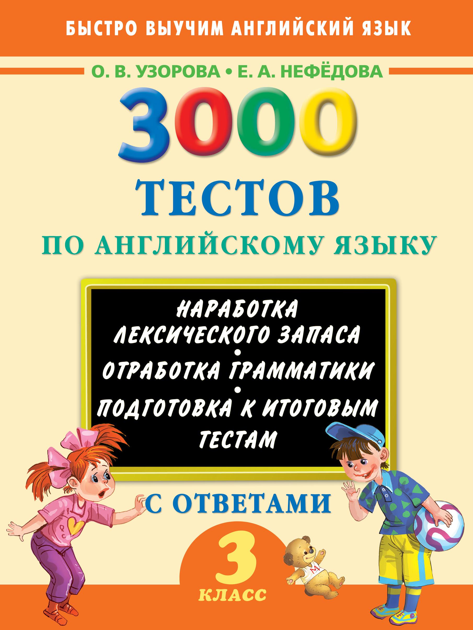 Узорова О.В. 3000 тестов по английскому языку. 3 класс куплю книгу по английскому языку 8 класс оксана карпюк