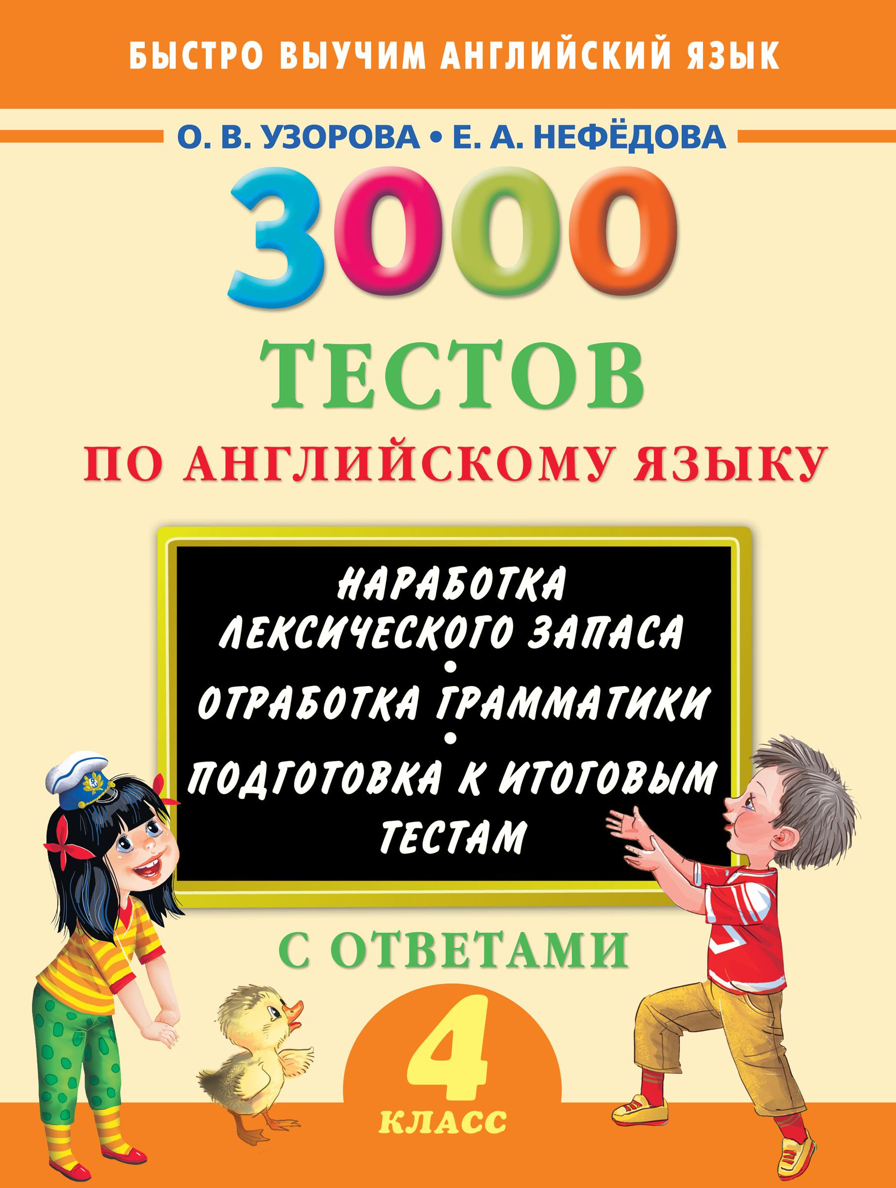 Узорова О.В. 3000 тестов по английскому языку. 4 класс куплю книгу по английскому языку 8 класс оксана карпюк