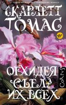 Скарлетт Томас - Орхидея съела их всех' обложка книги