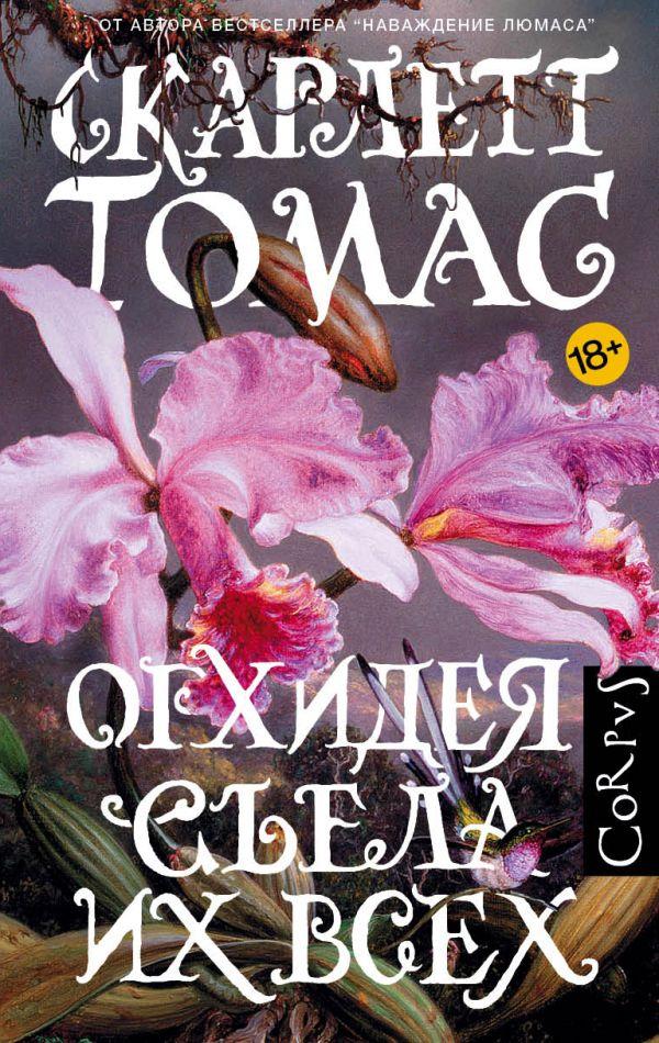 Орхидея съела их всех Томас Скарлетт