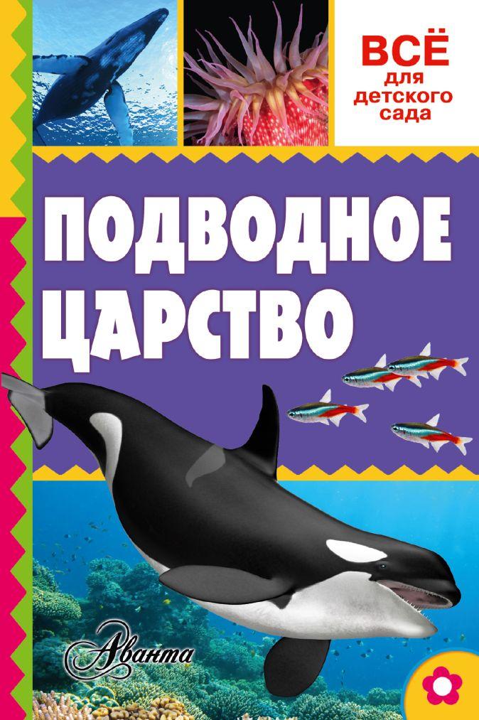 Тихонов А.В. - Подводное царство обложка книги