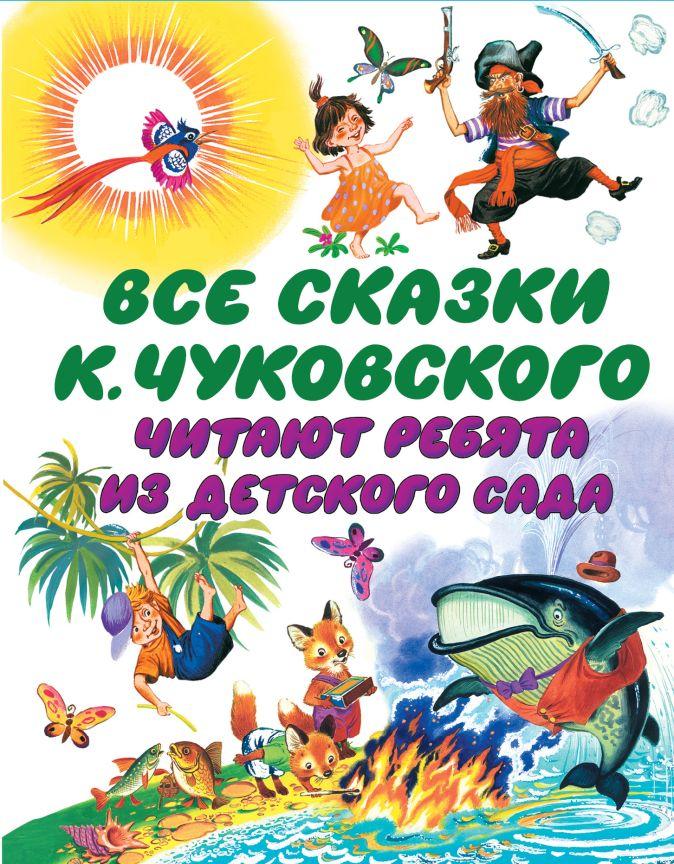 Чуковский К.И. - Все сказки К. Чуковского. Читают ребята из детского сада обложка книги