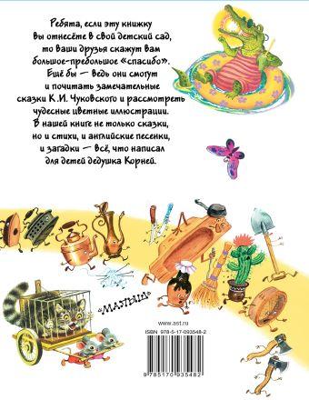 Все сказки К. Чуковского. Читают ребята из детского сада Чуковский К.И.