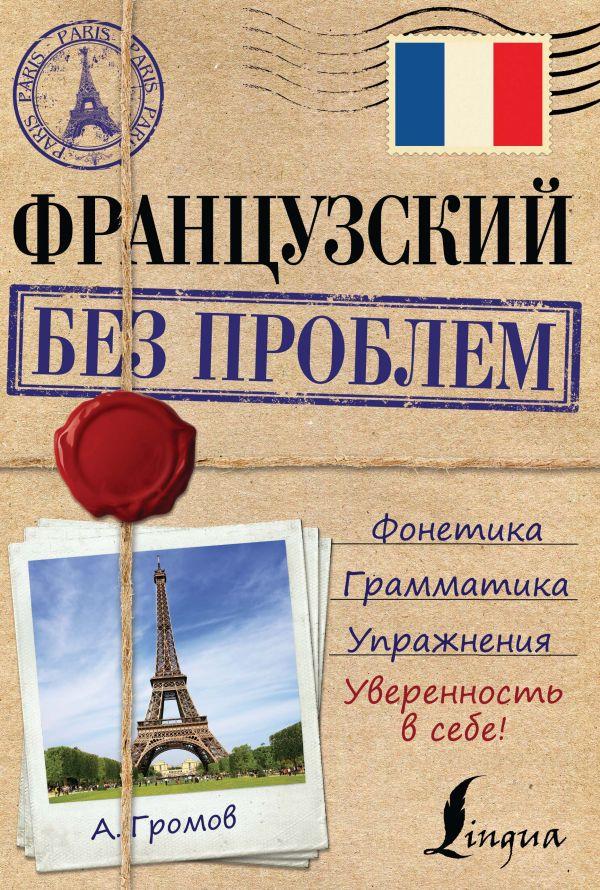 Французский без проблем Громов А.П.