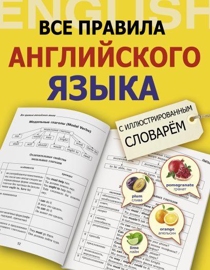 Все правила английского языка с иллюстрированным словарем - фото 1