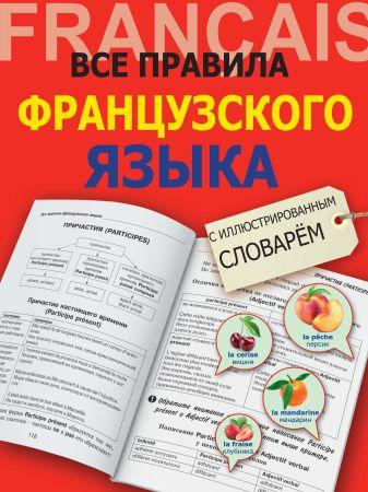 Г.В.Костромин - Все правила французского языка с иллюстрированным словарем обложка книги
