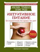 Трибол Ивлин , Реш Элис - Интуитивное питание. Без ограничений, без правил, без диет' обложка книги