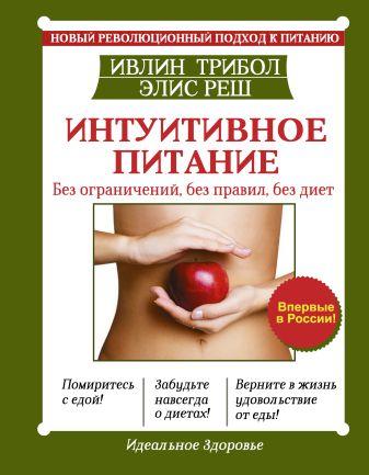 Ивлин Трибол, Элис Реш - Интуитивное питание. Без ограничений, без правил, без диет обложка книги