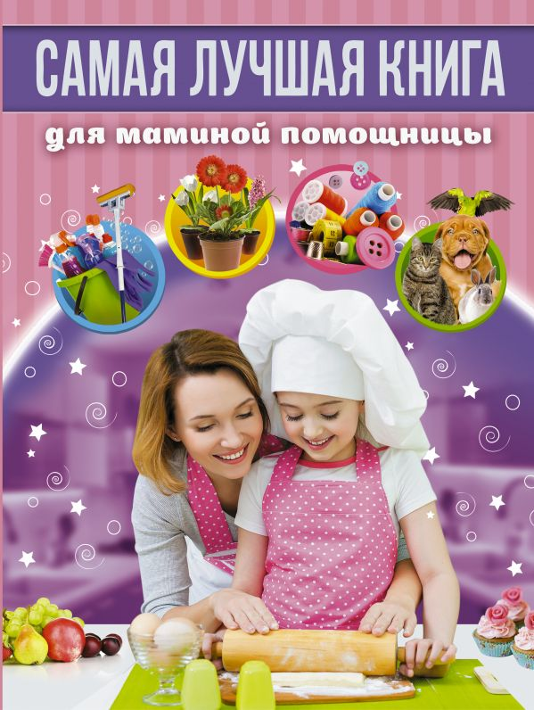 Самая лучшая книга для маминой помощницы .