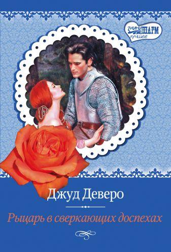 Деверо Д. - Рыцарь в сверкающих доспехах обложка книги