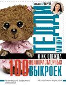 Бедарева Т.А. - Мишки Тедди и их одежда: 100 полноразмерных выкроек' обложка книги