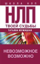 Мужицкая Т. - НЛП твоей судьбы' обложка книги