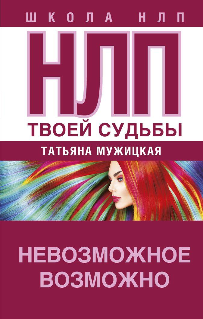 Мужицкая Т. - НЛП твоей судьбы обложка книги