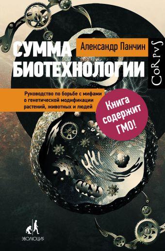 Александр Панчин. Сумма биотехнологии