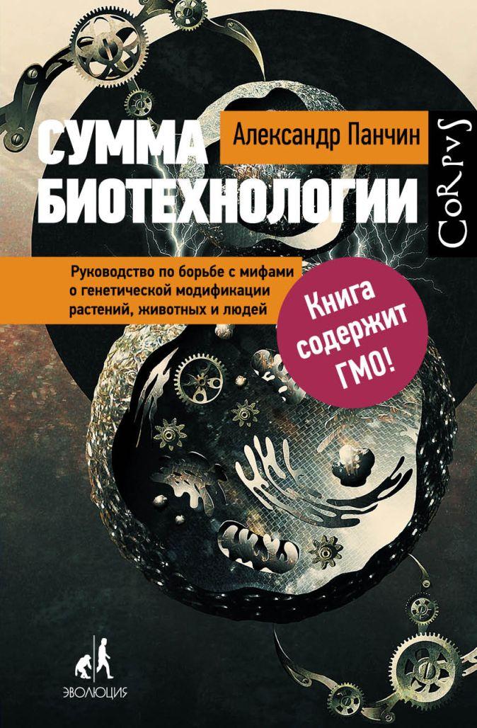 Александр Панчин - Сумма биотехнологии обложка книги
