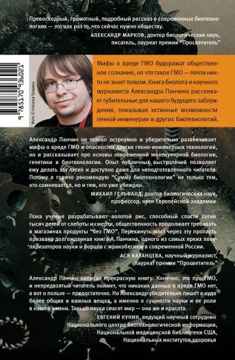 Сумма биотехнологии Александр Панчин