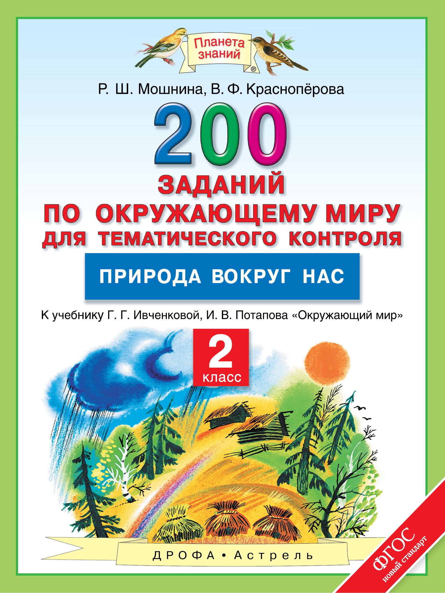 Мошнина Р.Ш., Красноперова В.Ф. Окружающий мир. 2 класс. 200 заданий по окружающему миру для тематического контроля. Природа вокруг нас.