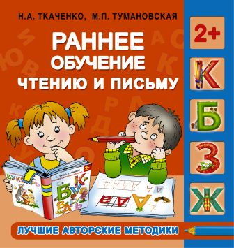 Ткаченко Н.А., Тумановская М.П. - Раннее обучение чтению и письму. 2+ обложка книги