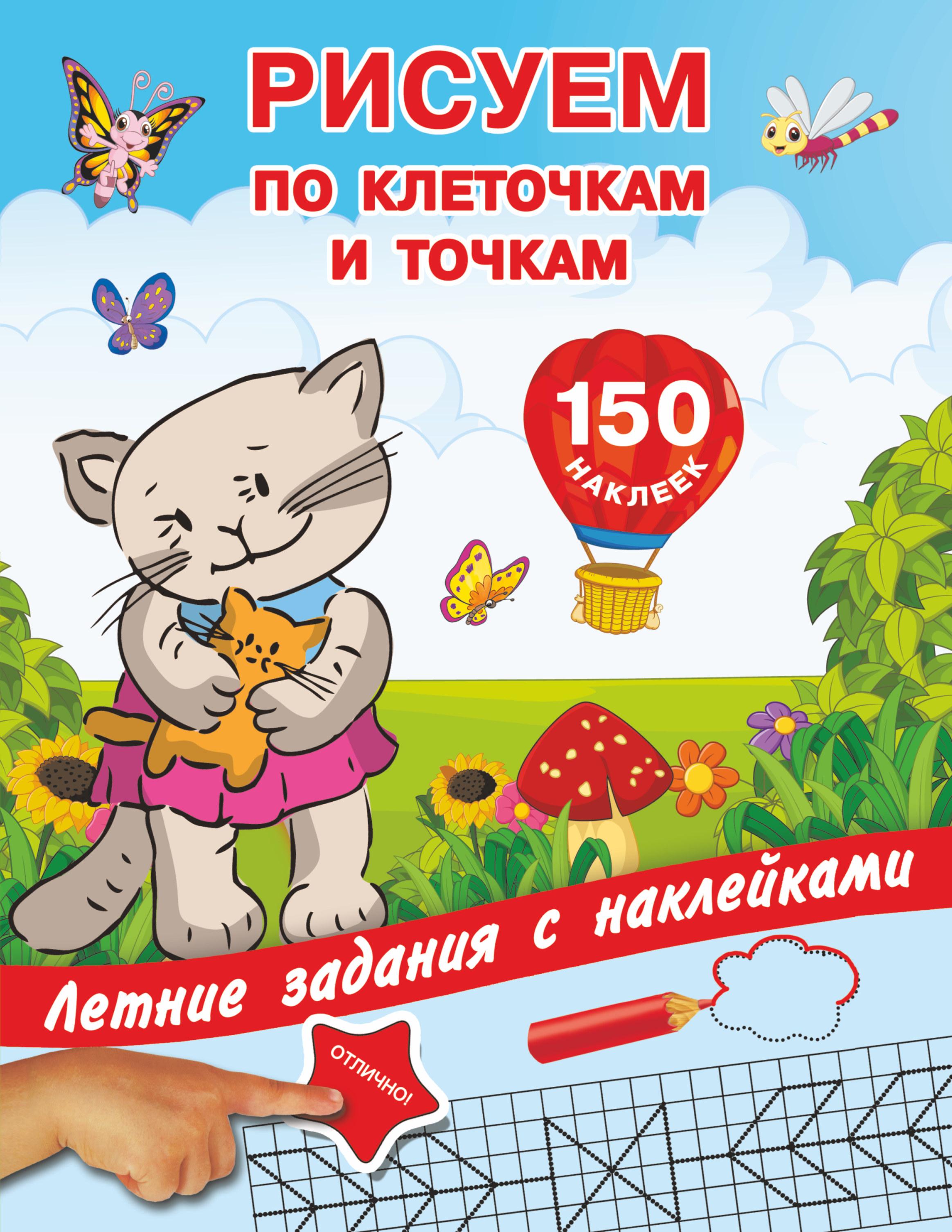 Дмитриева В.Г., Двинина Л.В. Рисуем по клеточкам и точкам с наклейками