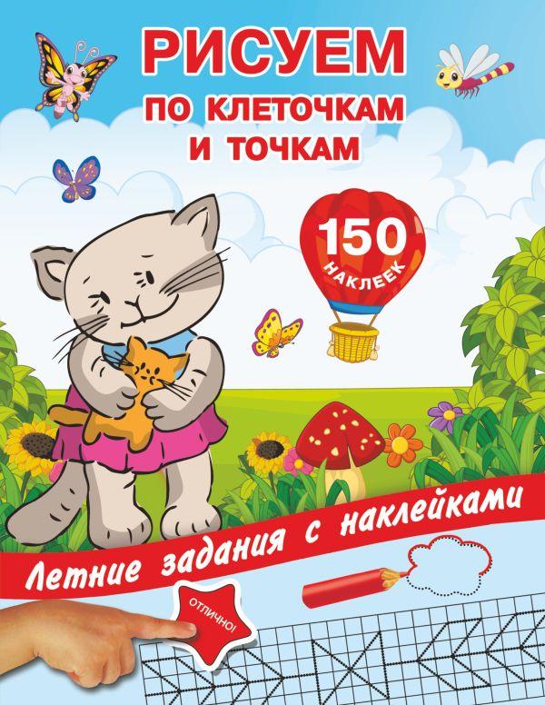 Рисуем по клеточкам и точкам с наклейками Дмитриева В.Г., Двинина Л.В.