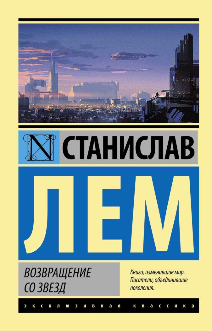 Станислав Лем - Возвращение со звезд обложка книги