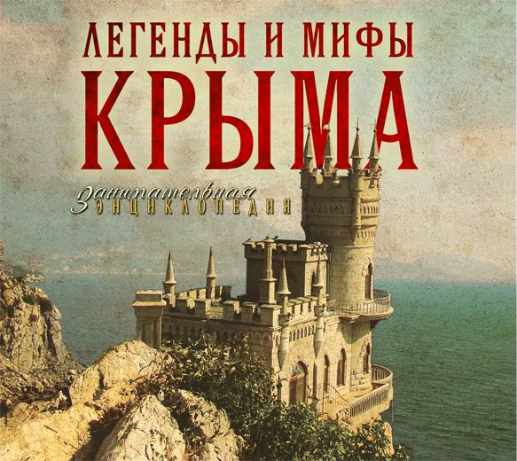 Калинко Т. -  Легенды и мифы Крыма (на CD диске) обложка книги