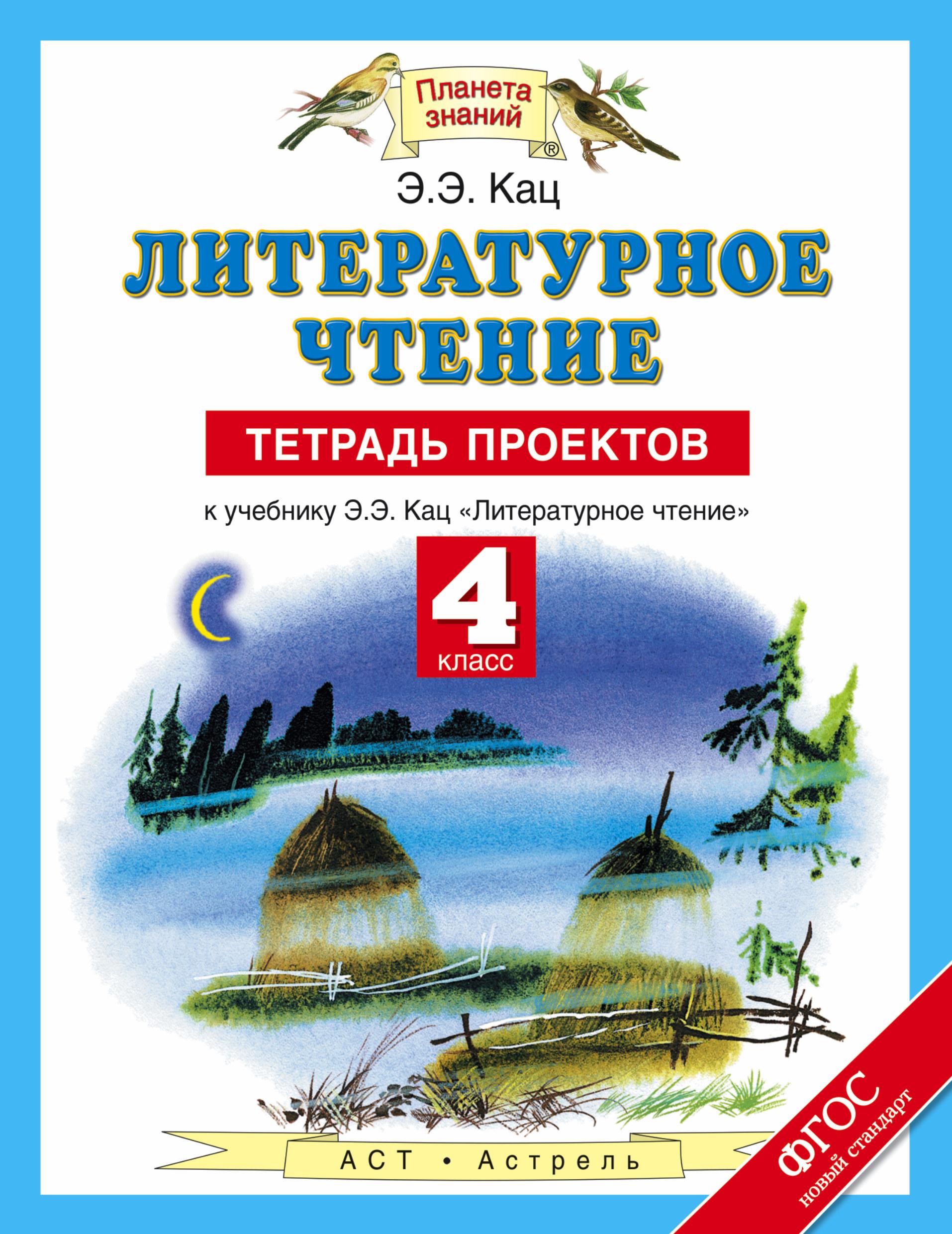 Кац Э.Э. Литературное чтение. 4 класс. Тетрадь проектов литературное чтение 4 класс тетрадь проектов
