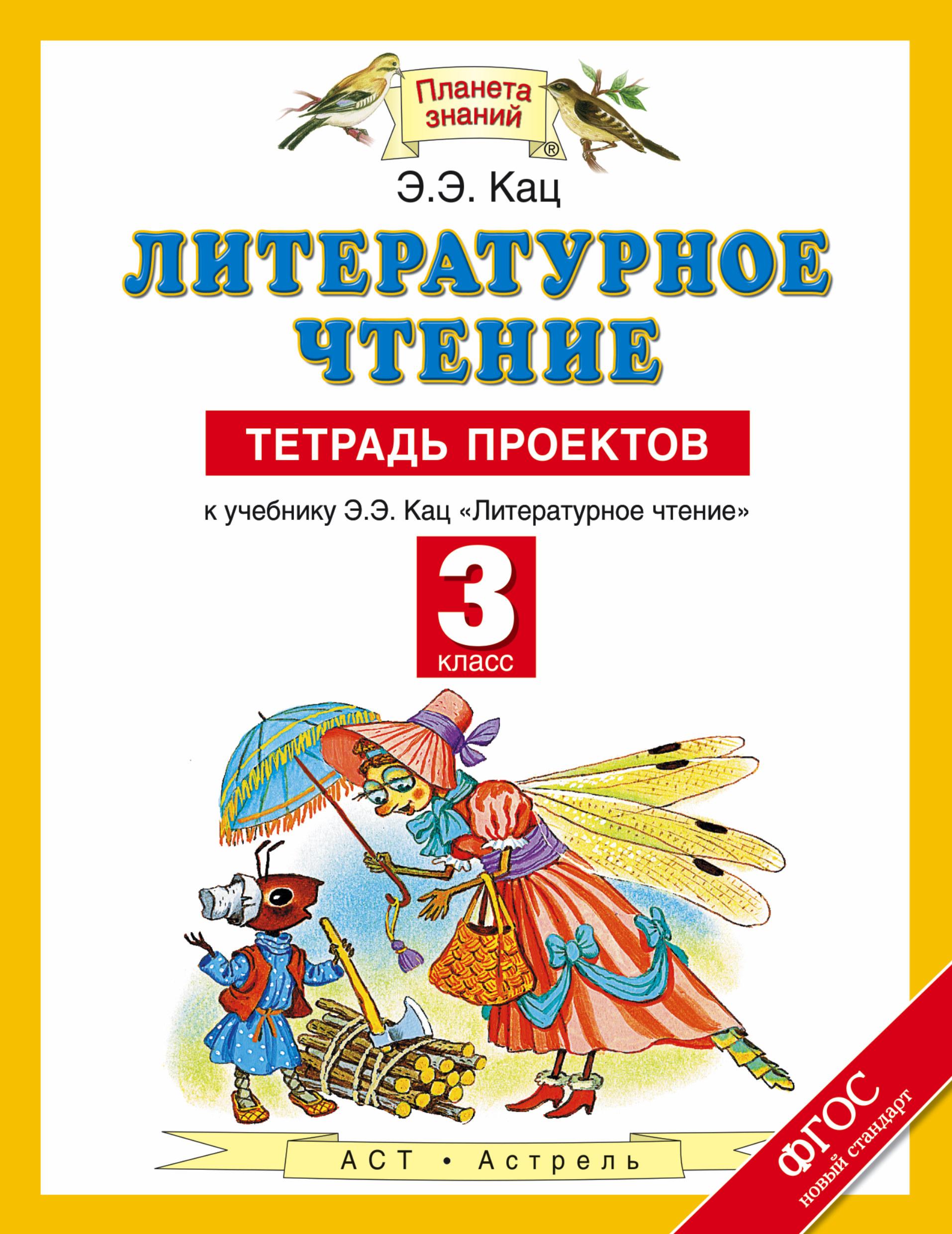Кац Э.Э. Литературное чтение. 3 класс. Тетрадь проектов