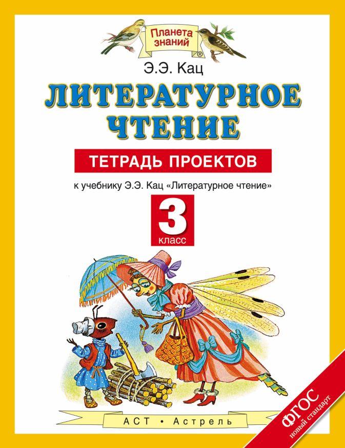 Кац Э.Э. - Литературное чтение. 3 класс. Тетрадь проектов обложка книги
