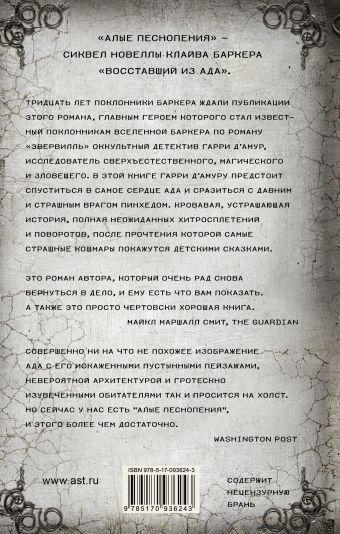 Алые песнопения Клайв Баркер