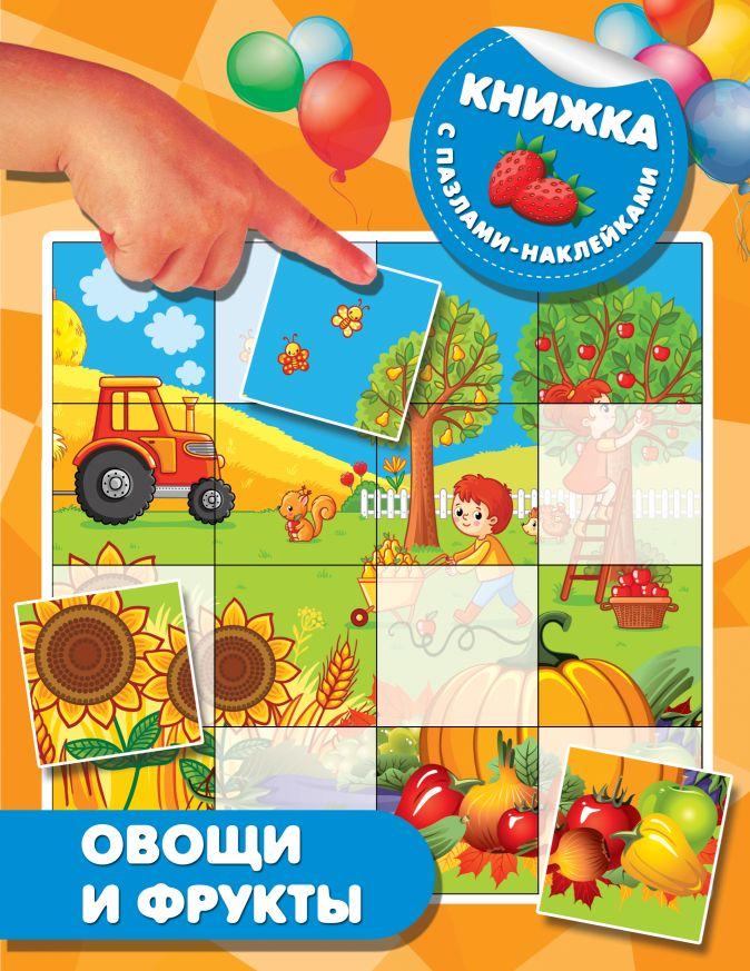 Дмитриева В.Г. - Овощи и фрукты обложка книги