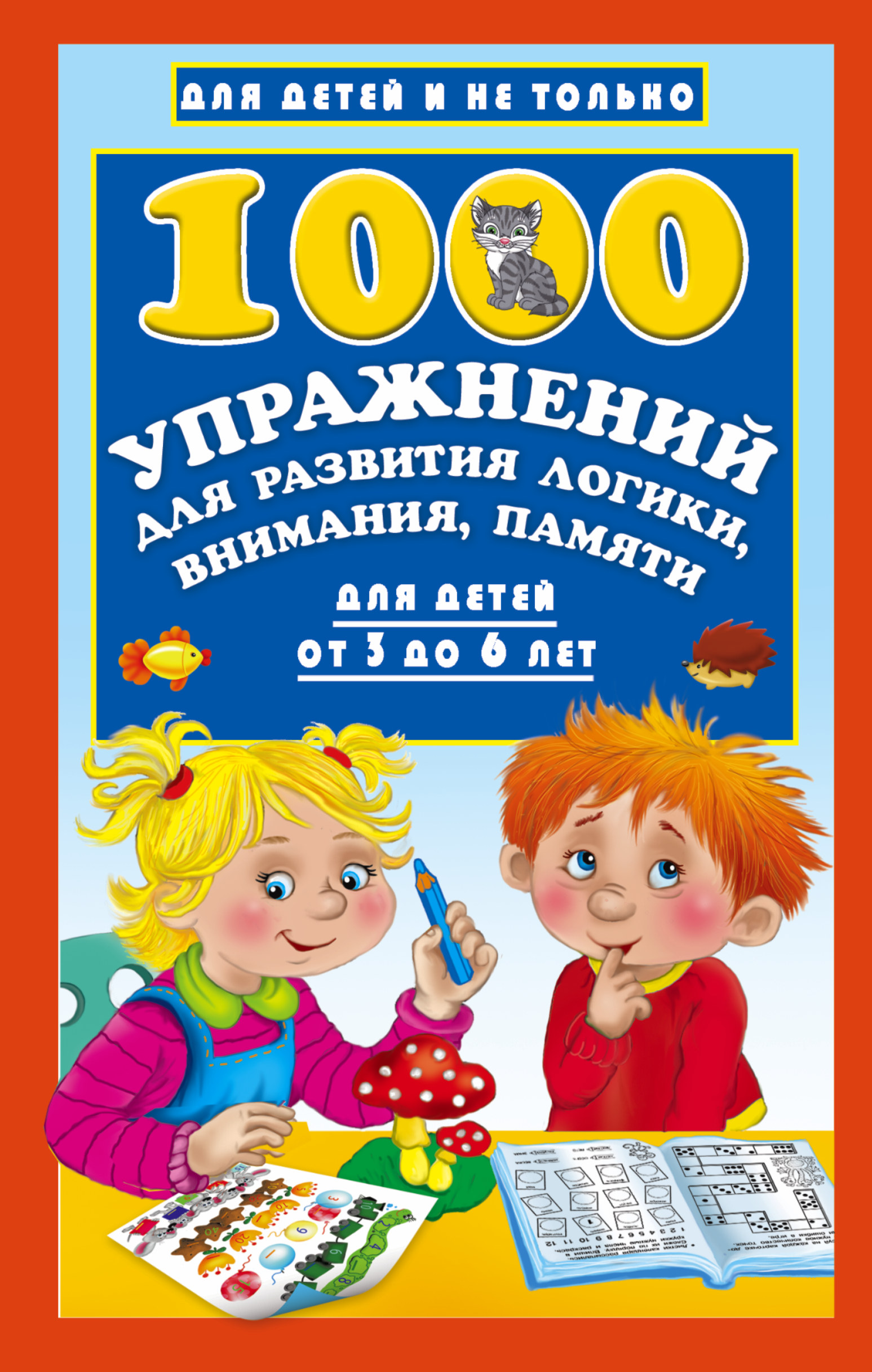 Дмитриева В.Г. 1000 упражнений для развития логики, внимания, памяти для детей от 3 до 6 лет дмитриева в г большая книга развития логики с 2 х лет