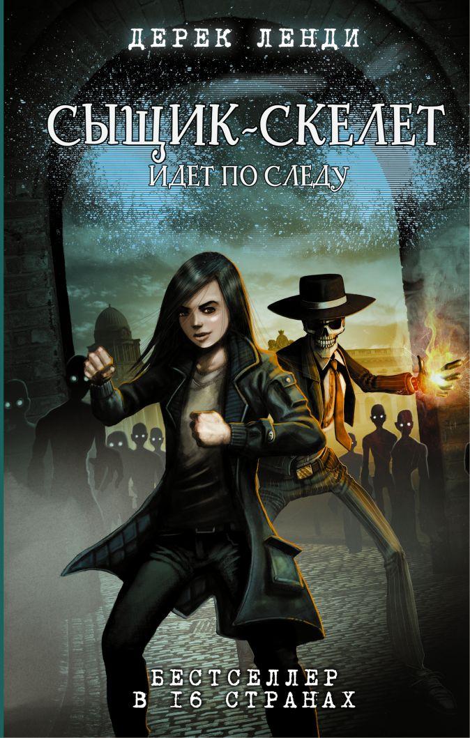 Дерек Ленди - Сыщик-скелет идет по следу обложка книги