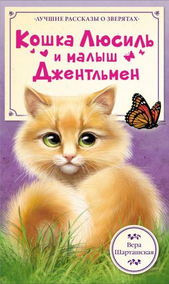 Вера Шарташская - Кошка Люсиль и малыш Джентльмен обложка книги