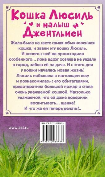 Кошка Люсиль и малыш Джентльмен Вера Шарташская