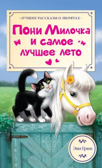 Эви Грин - Пони Милочка и самое лучшее лето обложка книги
