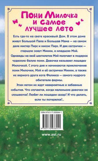 Пони Милочка и самое лучшее лето Грин Эви