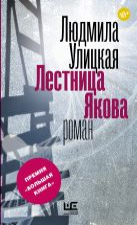 Улицкая Л.Е. - Лестница Якова' обложка книги
