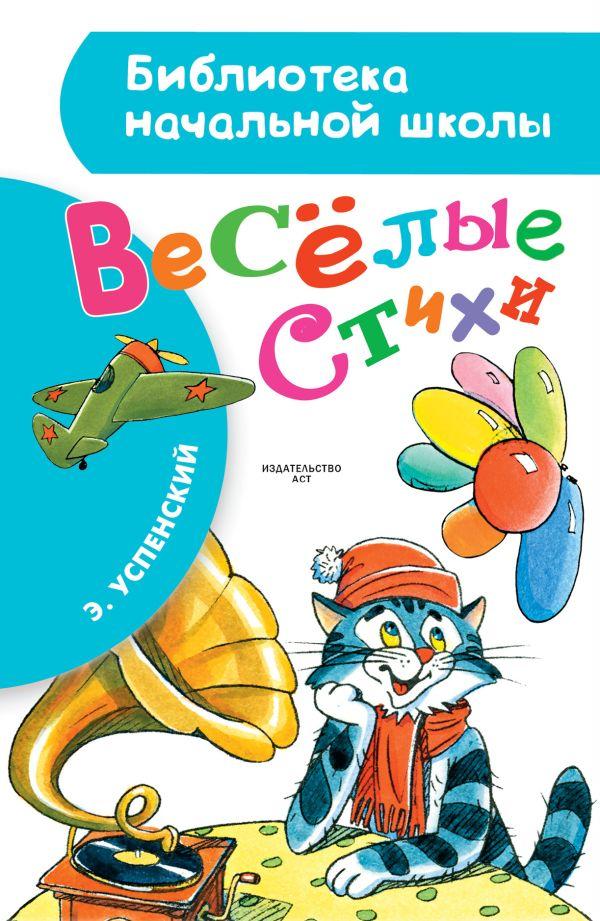 Весёлые стихи Успенский Э.Н.