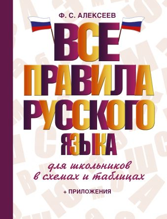 Все правила русского языка для школьников в схемах и таблицах Алексеев Ф.С.