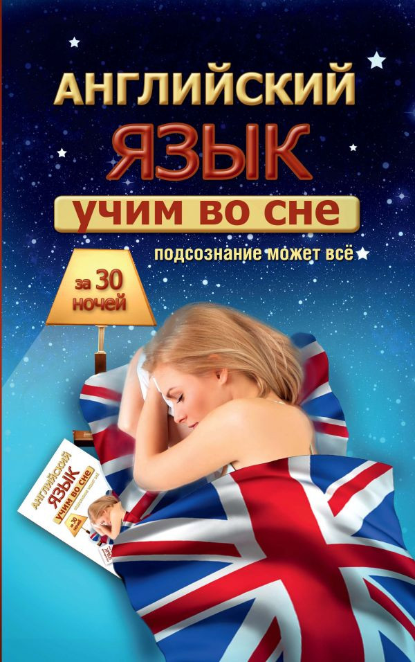 Учим английский во сне за 30 ночей Матвеев С.А.