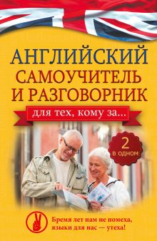 Английский самоучитель и разговорник для тех, кому за... (2 в одном!)