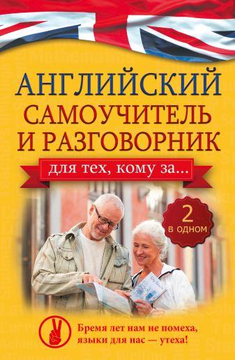А.А. Комнина - Английский самоучитель и разговорник для тех, кому за... (2 в одном!) обложка книги