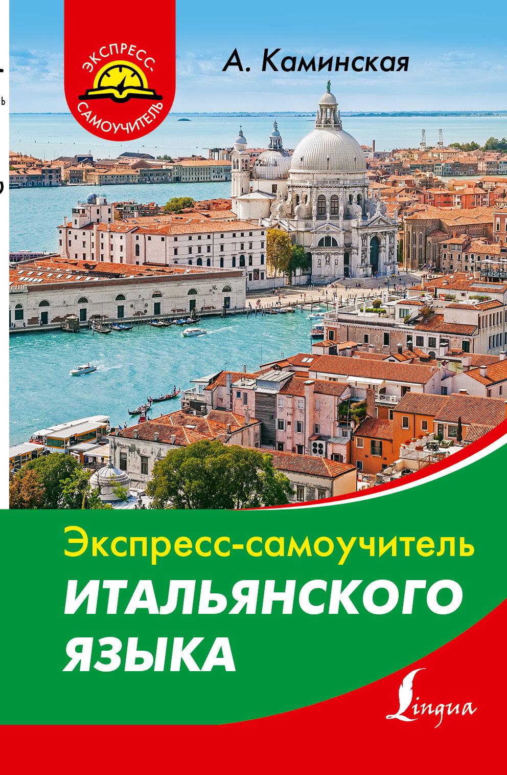 Каминская А.И. Экспресс-самоучитель итальянского языка книга для записей с практическими упражнениями для здорового позвоночника