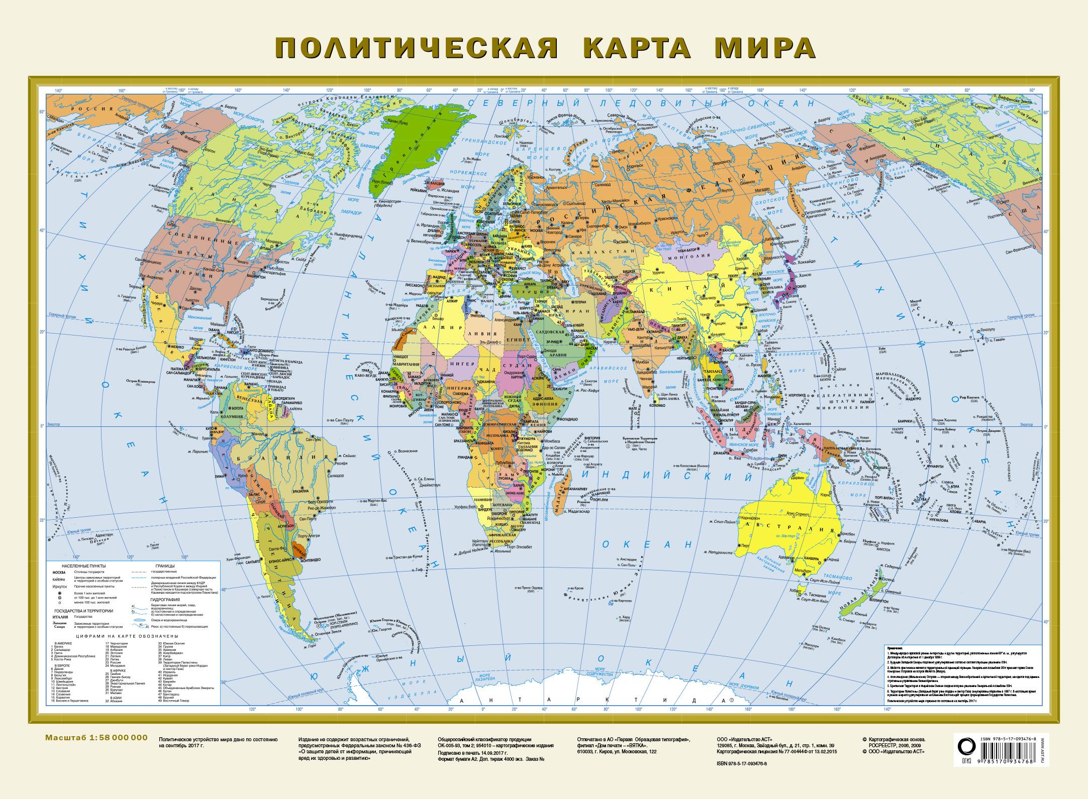 Политическая карта мира. Федеративное устройство России А 2