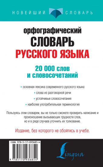 Орфографический словарь русского языка для тех, кто учится Ю. В. Алабугина