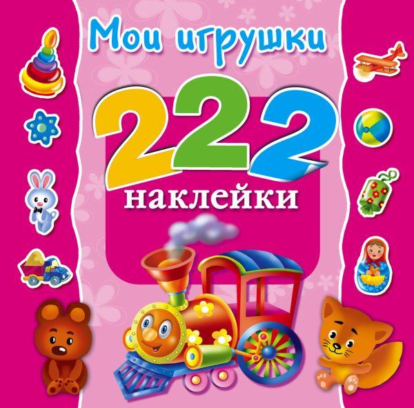 Мои игрушки Виноградова Е.