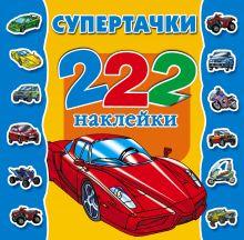 222 наклейки